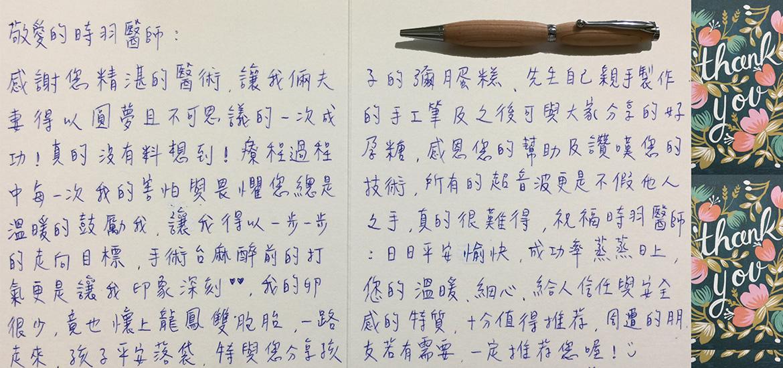 心情隨筆心情隨筆0604 感動人的手工筆